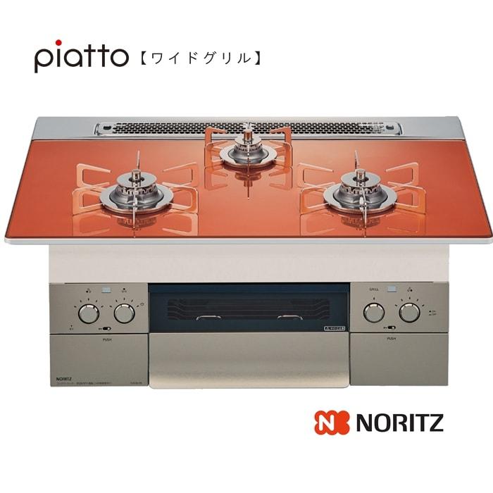 ノーリツ ビルトインコンロ N3WR9PWASPSTES piatto[ワイドグリル] 75cm フラッシュオレンジガラストップ《配送タイプA》