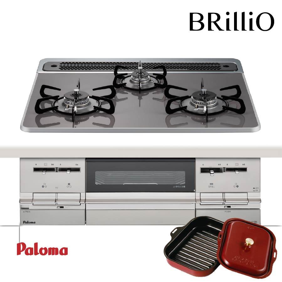 パロマ ビルトインコンロ BRilliO PD-721WS-60CD クリアパールダークグレー ブリリオ 3口ガスコンロ 60cm幅ハイパーガラスコートトップ[都市ガス][プロパン]《配送タイプA》