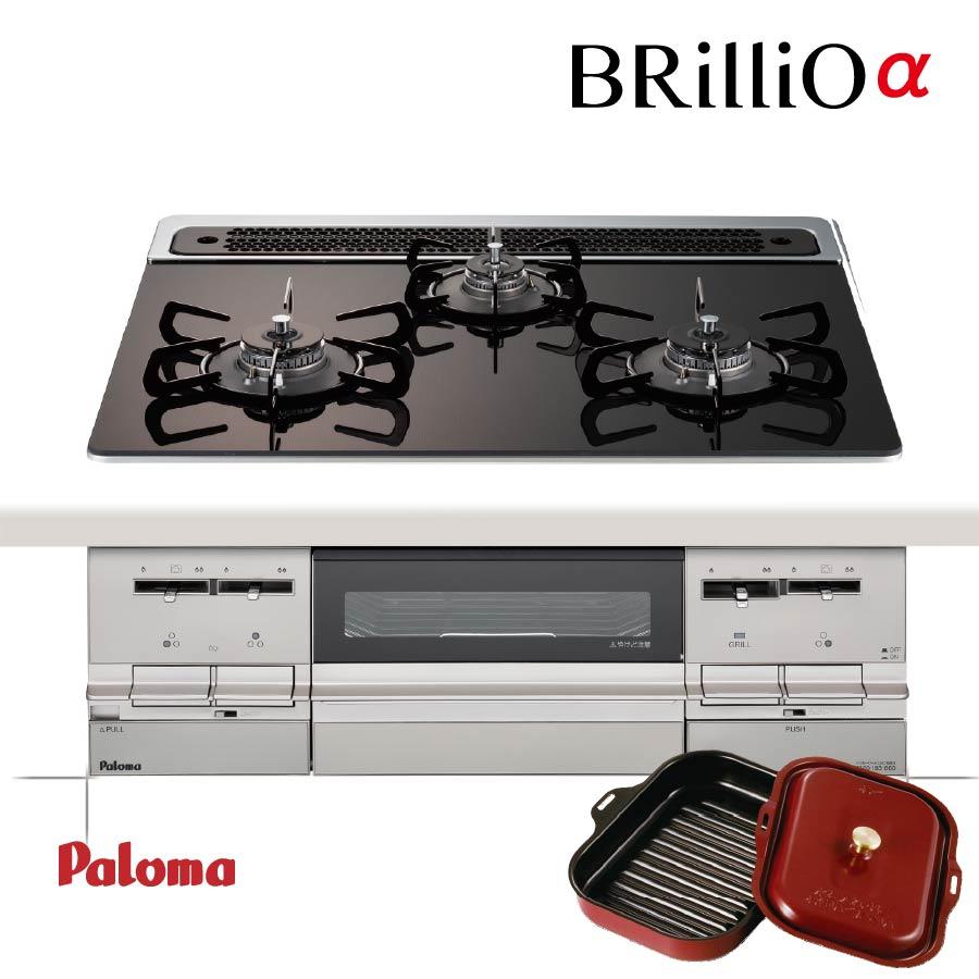 パロマ ビルトインコンロ BRilliO α PD-721WS-60GK グレースブラック ブリリオアルファ 3口ガスコンロ 60cm幅クリアガラストップ[都市ガス][プロパン]《配送タイプA》