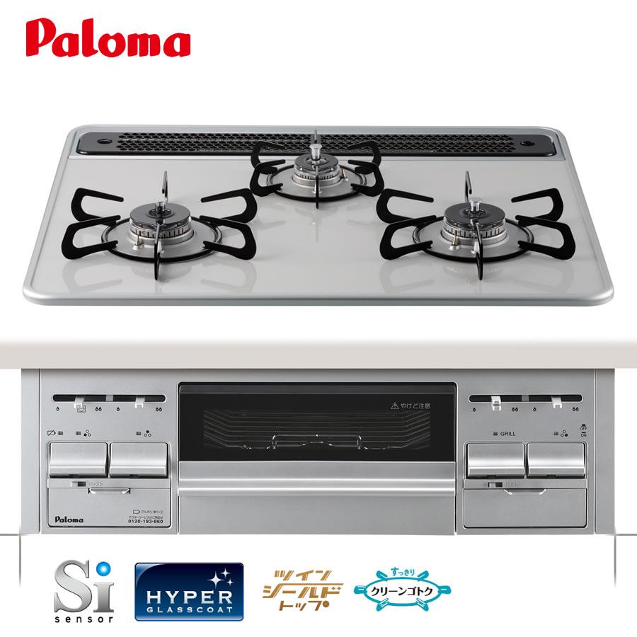 《炊飯鍋プレゼント》パロマ ビルトインコンロ PD-N70WV-60CV 60cm幅 ハイパーガラスコートトップ/ティアラシルバー 3口ガスコンロ《配送タイプA》