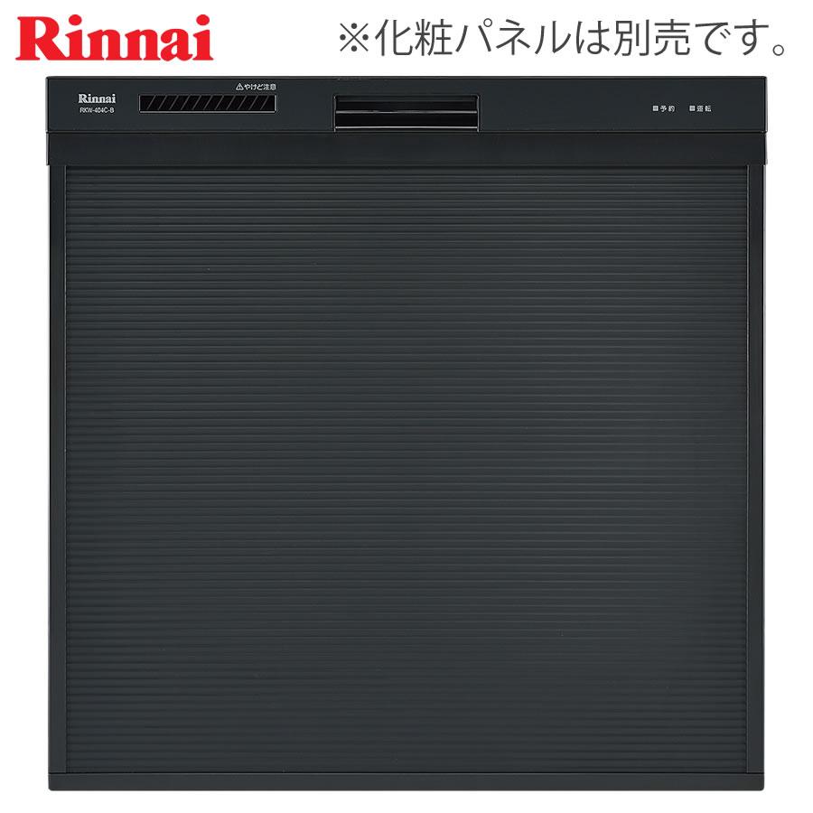 リンナイ 食器洗い乾燥機 RKW-404C-B ブラック 幅45cm スライドオープン/化粧パネル対応《特定保守製品》《配送タイプA》