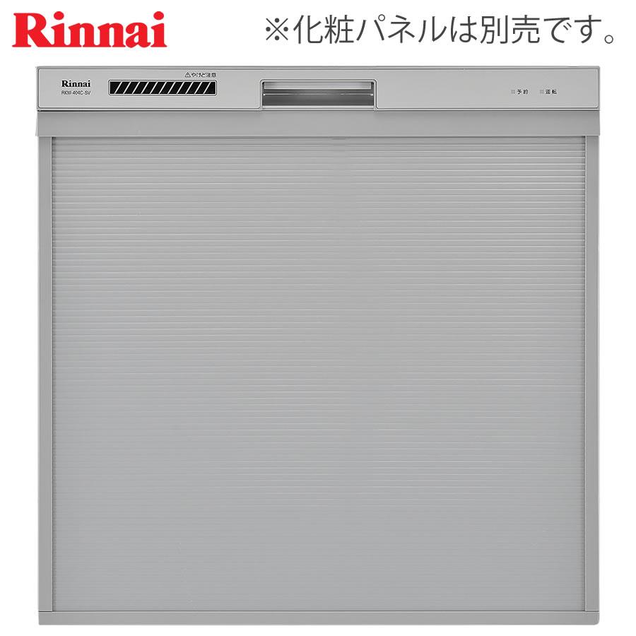 リンナイ 食器洗い乾燥機 RKW-404C-SV シルバー 幅45cm スライドオープン/化粧パネル対応《特定保守製品》《配送タイプA》