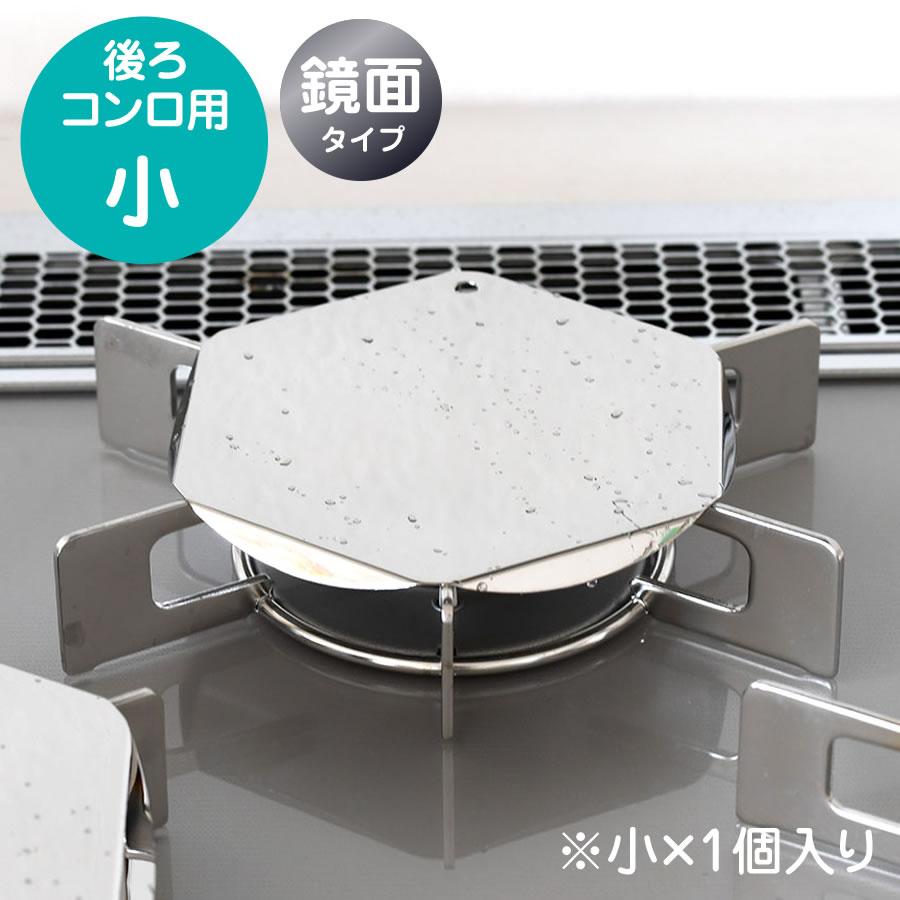 高級感抜群の鏡面仕上げタイプです 登場大人気アイテム 使っていないコンロのべたつき汚れ防止に 油はね防止 コンロガード コンロカバー ステンレス製 ガスコンロのゴトクカバー 鏡面仕上げ 《配送タイプA M-1002S-S S》 お歳暮 小 日本製 五徳汚れ防止