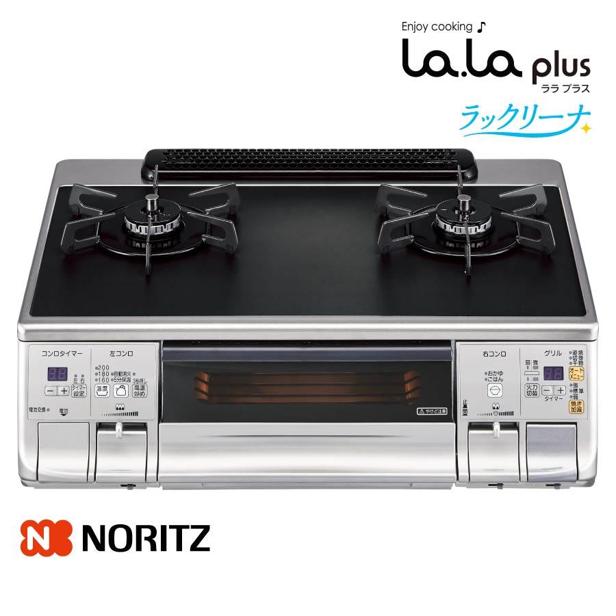 ノーリツ ガステーブル NLW2281AAFSG(L/R) La.La plus ララプラス ラックリーナ 2口ガスコンロ 都市ガス プロパンガス《配送タイプS》