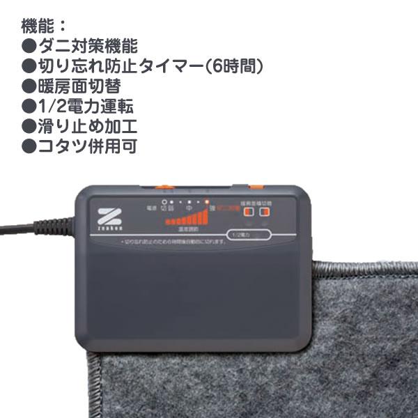 ゼンケン 電気ホットカーペット2畳用 カバー付 ZC-20KR 電磁波99%カット KRシリーズ《配送タイプE》★★後払い不可★★