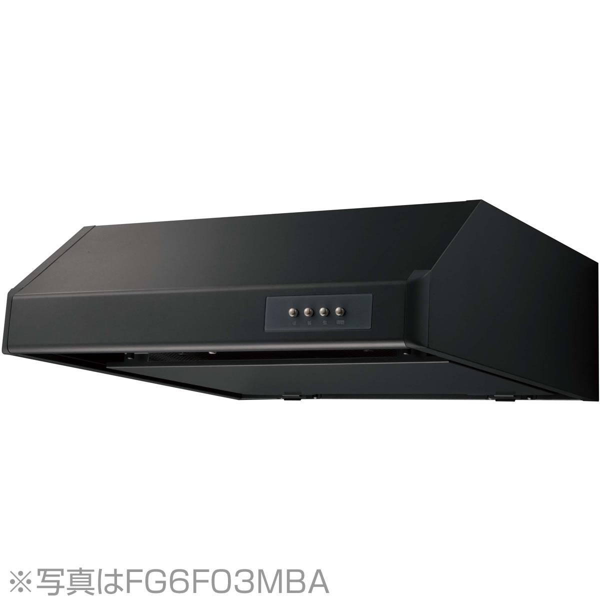《納期約10日》ノーリツ レンジフード 平型(シロッコファン) 幅60cm ブラック NFG6F03MBA [フラットフード] [ハーマンFG6F03MBA]《配送タイプA》