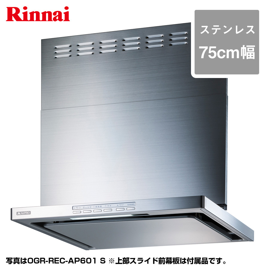 リンナイ レンジフード クリーンecoフード (オイルスマッシャー・スリム型) OGR-REC-AP751S ステンレス/75cm幅 《配送タイプA》