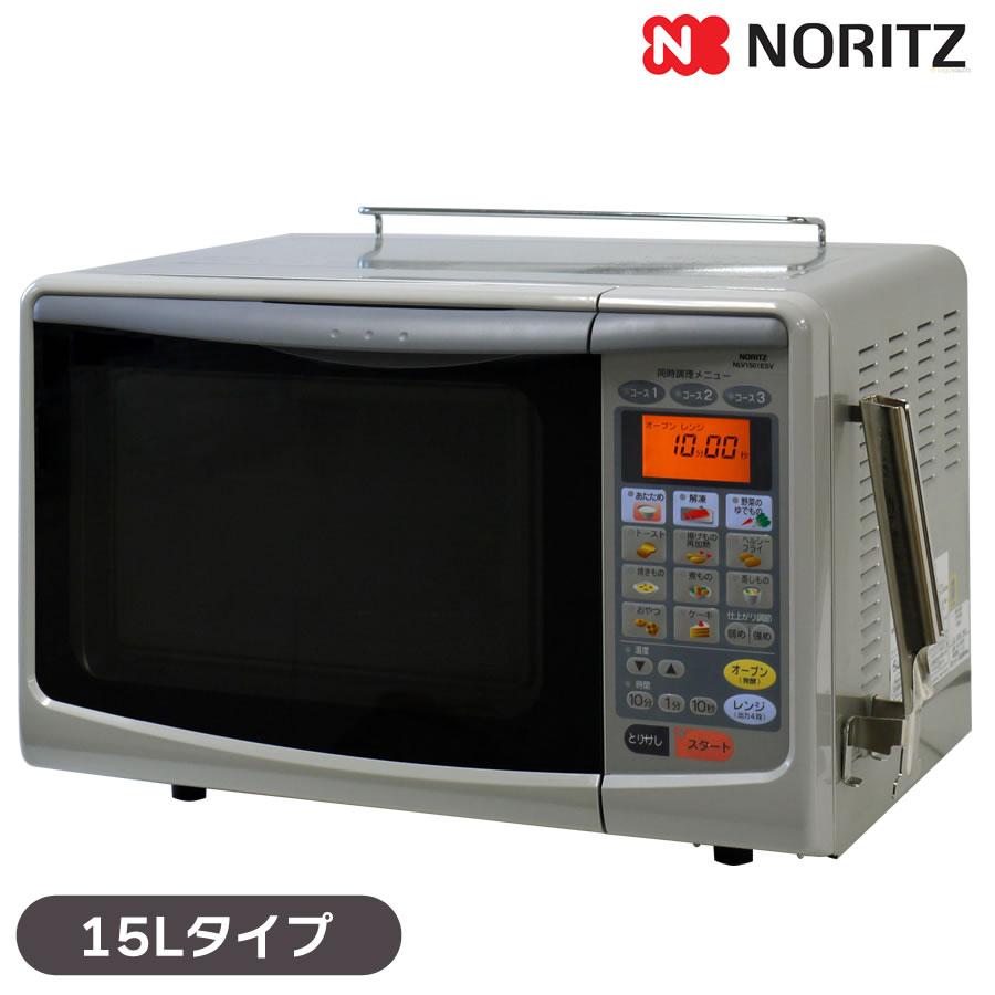 ノーリツ 卓上型コンビネーションレンジ 15Lタイプ NLV1501ESV ガスオーブン《配送タイプA》