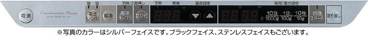パロマビルトインコンビネーションレンジ(ガスオーブンレンジ)容量約44LステンレスタイプPCR-500E-ST《配送タイプC》