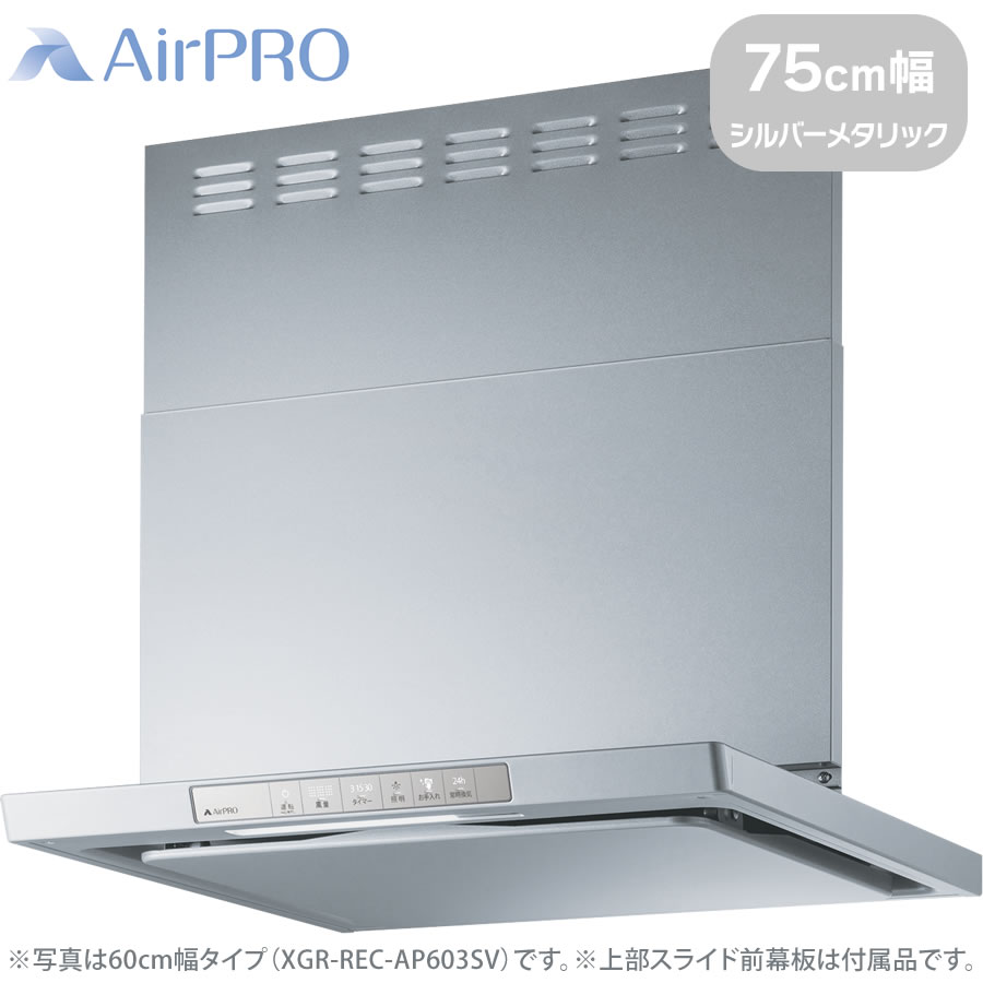 リンナイ レンジフード XGR-REC-AP753SV 75cm幅 クリーンecoフード(ノンフィルタ・スリム型)《配送タイプA》