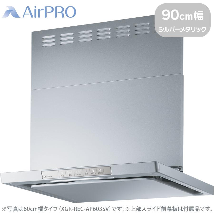 リンナイ レンジフード XGR-REC-AP903SV 90cm幅 クリーンecoフード(ノンフィルタ・スリム型)《配送タイプA》
