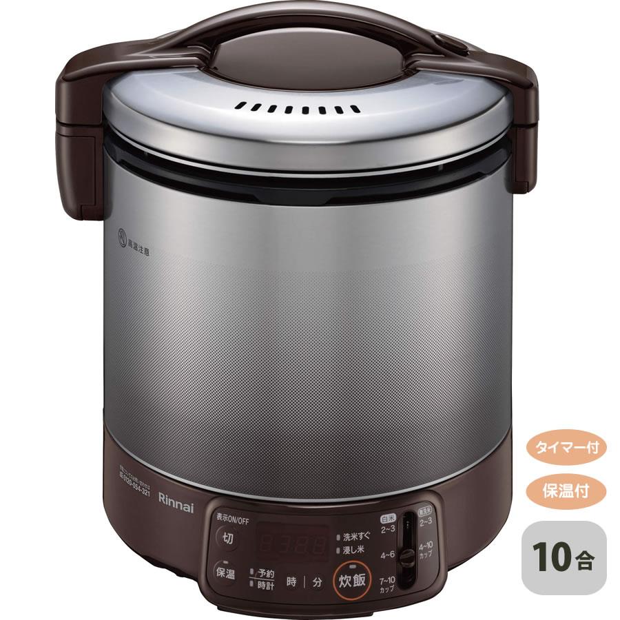 リンナイ ガス炊飯器 こがまる RR-100VQT(DB) 0.36~1.8L(2~10合) タイマー・ジャー機能付《配送タイプA》