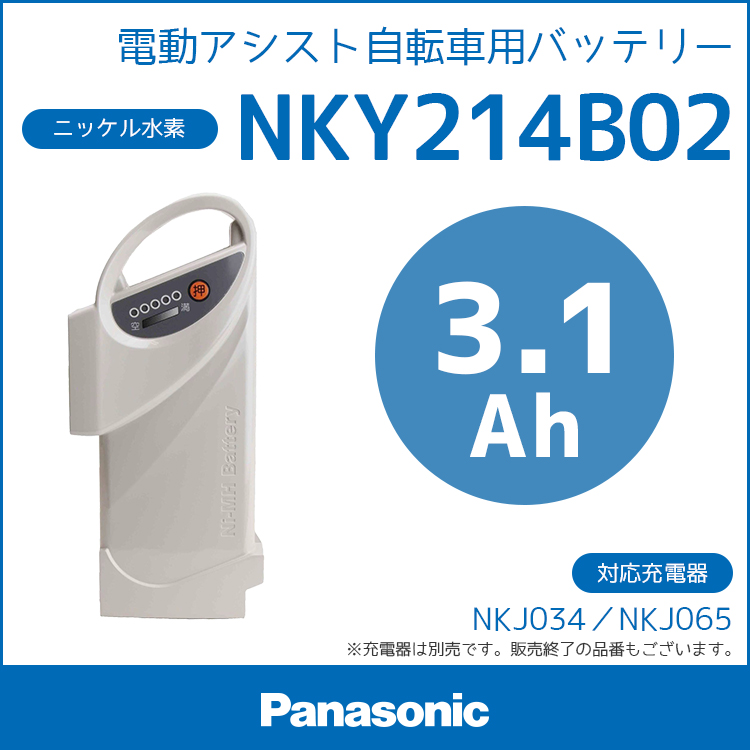 NKY214B02 ニッケル水素 バッテリー24V-3.1Ah 送料無料 (北海道・沖縄・離島送料別途) バッテリー パナソニック 電動自転車用 Panasonic パナソニック パナ