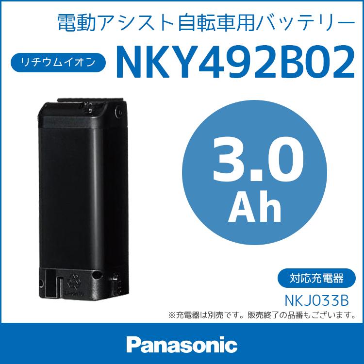 期間限定最大3年保証 NKY492B02 リチウムイオン バッテリー 26V‐3.0Ah エネモービル(BE-ENB01)専用 2000円OFF(メーカー希望小売価格より) 送料無料 (北海道・沖縄・離島送料別途) バッテリー パナソニック 電動自転車用