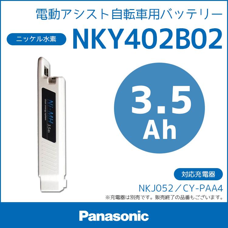 NKY402B02 ニッケル水素 バッテリー24V-3.5Ah (三洋品番CY-EB35W CY-EB31 CY-PE31 CY-PE30 CY-J30 CY-N30互換) 送料無料 (北海道・沖縄・離島送料別途) バッテリー パナソニック 電動自転車用 Panasonic パナソニック パナ