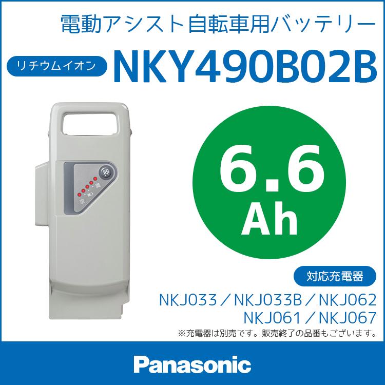 期間限定最大3年保証 NKY490B02B リチウムイオンバッテリー 25.2V-6.6Ah (NKY460B02 NKY327B02 NKY260B02互換) 4500円OFF(メーカー希望小売価格より) 送料無料 (北海道・沖縄・離島送料別途) 電動自転車用 Panasonic