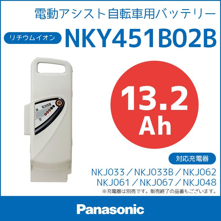 期間限定最大3年保証 NKY451B02B リチウムイオン バッテリー 25.2V-13.2Ah 7500円OFF(メーカー希望小売価格より) 送料無料 (北海道・沖縄・離島送料別途) Panasonic パナソニック パナ 電動自転車 用