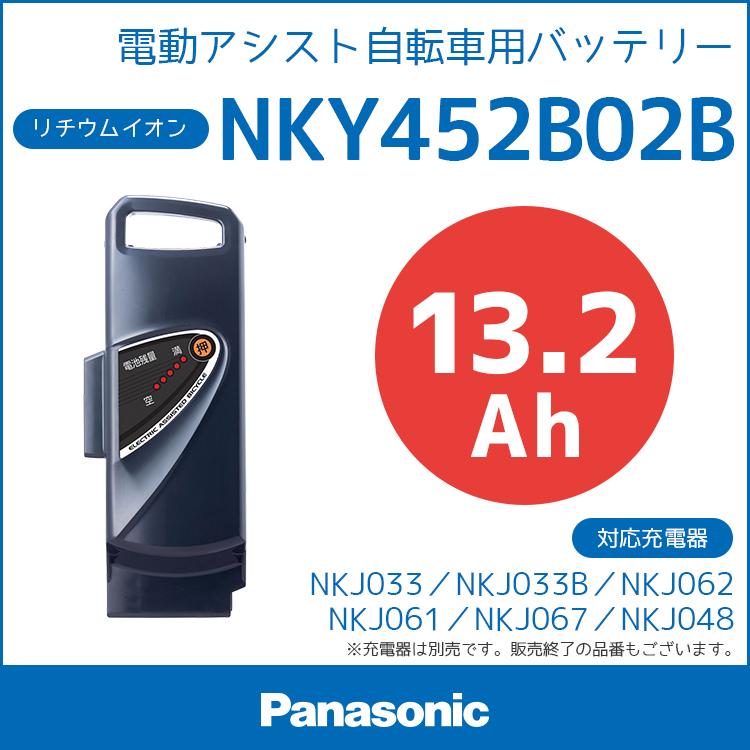 期間限定最大3年保証 NKY452B02B リチウムイオン バッテリー 25.2V‐13.2Ah (メーカー希望小売価格より6500円OFF) 送料無料 (北海道・沖縄・離島送料別途) Panasonic パナソニック パナ 電動自転車 用