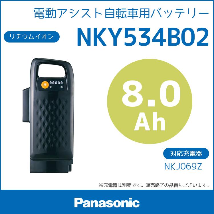期間限定最大3年保証 NKY534B02 リチウムイオン バッテリー 25.2V-8.0Ah (NKY535B02互換) 3000円OFF(メーカー希望小売価格より) 送料無料 (北海道・沖縄・離島送料別途) バッテリー パナソニック 電動自転車用 Panasonic