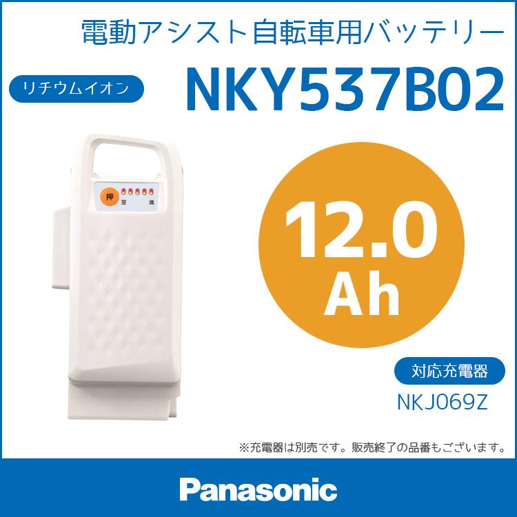 ご愛用者登録で3年保証★ NKY537B02 リチウムイオン バッテリー 25.2V-12.0Ah (NKY536B02互換) 送料無料 (北海道・沖縄・離島送料別途) パナソニック 電動自転車用 Panasonic