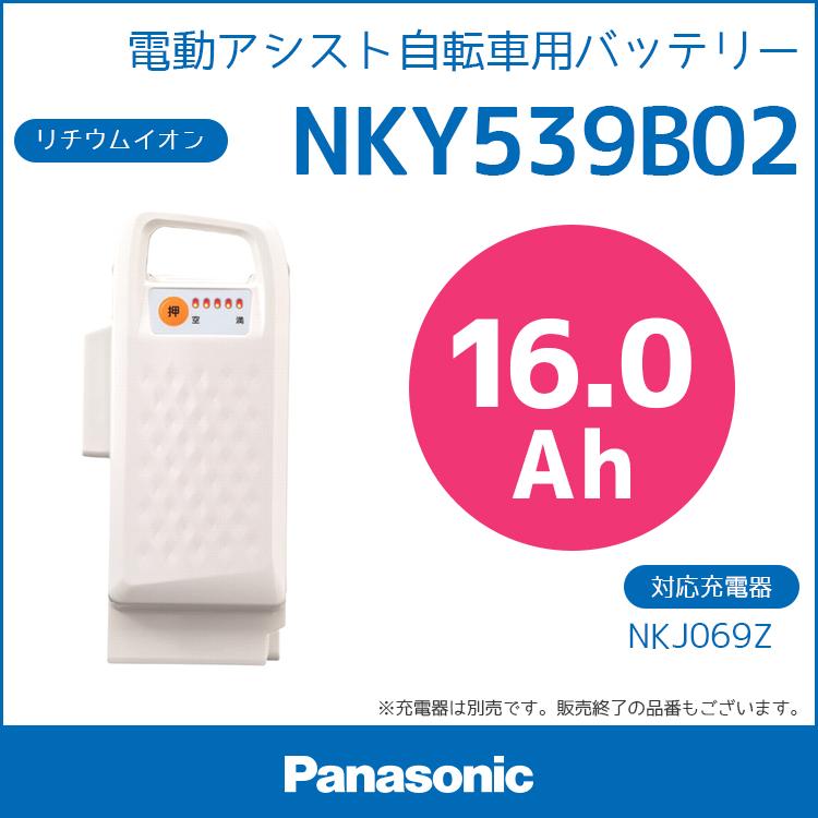 期間限定最大3年保証 NKY539B02 リチウムイオン バッテリー 25.2V-16.0Ah (NKY538B02互換) 4500円OFF(メーカー希望小売価格より) 送料無料 (北海道・沖縄・離島送料別途) バッテリー パナソニック 電動自転車用 Panasonic