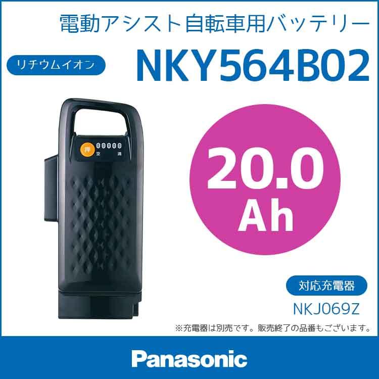 期間限定最大3年保証 NKY564B02 リチウムイオン バッテリー 25.2V‐20.0Ah (NKY582B02互換) 500円OFF(メーカー希望小売価格より) 送料無料 (北海道・沖縄・離島送料別途) 電動自転車用 Panasonic パナソニック パナ