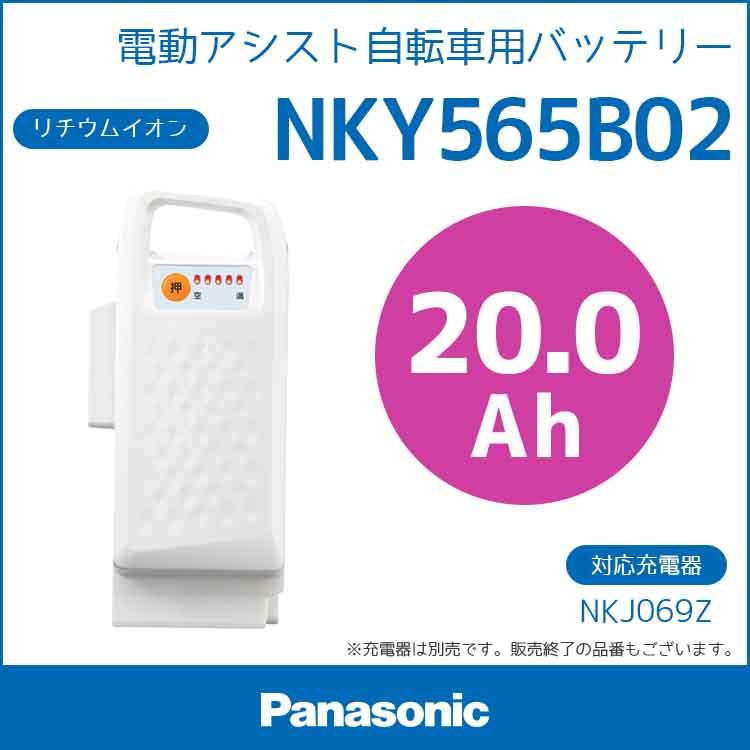 期間限定最大3年保証 NKY565B02 リチウムイオン バッテリー 25.2V‐20.0Ah (NKY583B02互換) 送料無料 (北海道・沖縄・離島送料別途) バッテリー パナソニック 電動自転車用 Panasonic パナソニック パナ