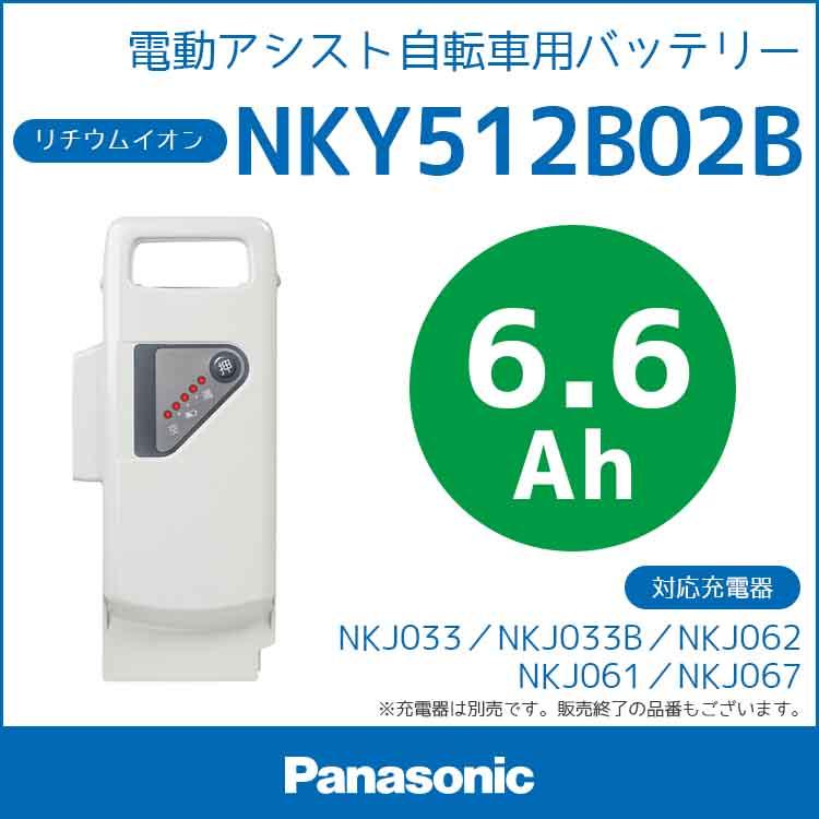 期間限定最大3年保証 NKY512B02B リチウムイオン バッテリー 25.2V‐6.6Ah (NKY511B02 NKY510B02互換) 5000円OFF(メーカー希望小売価格より) 送料無料 (北海道・沖縄・離島送料別途) パナソニック 電動自転車用 Panasonic