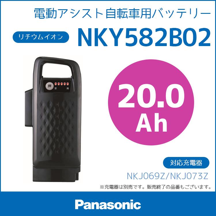 期間限定最大3年保証 NKY582B02 リチウムイオン バッテリー 25.2V‐20.0Ah (NKY564B02互換) 500円OFF(メーカー希望小売価格より) 送料無料 (北海道・沖縄・離島送料別途) バッテリー パナソニック 電動自転車用 Panasonic