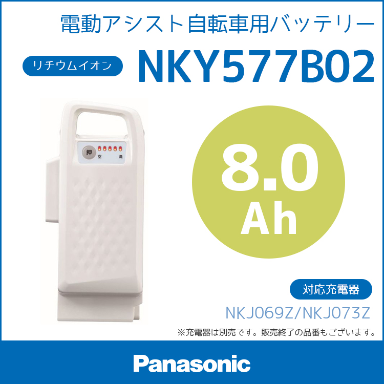 期間限定最大3年保証 NKY577B02 リチウムイオン バッテリー 25.2V-8.0Ah (NKY576B02互換) 送料無料 (北海道・沖縄・離島送料別途) バッテリー パナソニック 電動自転車用 Panasonic