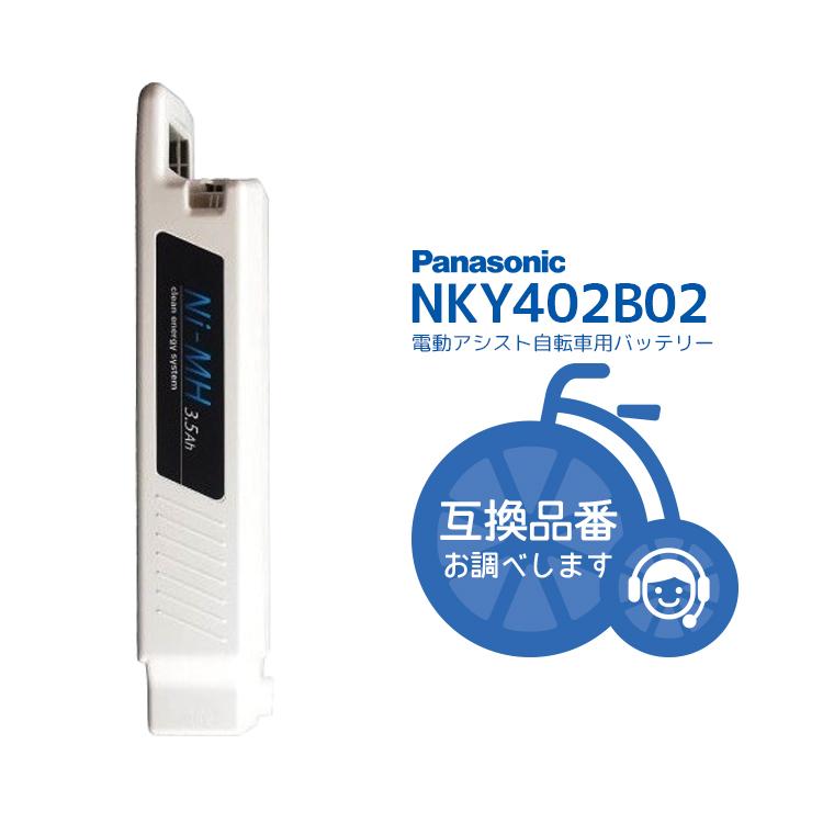 NKY402B02 ニッケル水素 バッテリー 24V-3.5Ah (三洋品番CY-EB35W CY-EB31 CY-PE31 CY-PE30 CY-J30 CY-N30互換) 送料無料 (北海道・沖縄・離島送料別途) バッテリー パナソニック 電動自転車 Panasonic