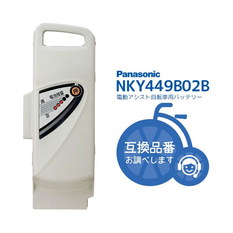 NKY449B02B 新品・在庫有・即日発送 リチウムイオン バッテリー 25.2V-8.9Ah 送料無料 ( NKY379B02 NKY326B02 NKY273B02 互換) (北海道・沖縄・離島送料別途) パナソニック ( Panasonic ) 電動自転車 電動自転車用