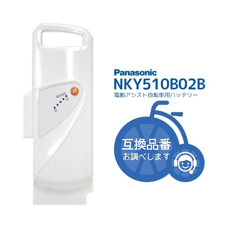 新品 純正品 リサイクル 中古等ではありません 最大3年保証 9 直営限定アウトレット 20はポイント10倍 エントリー等複数条件あり NKY510B02B 超激安 在庫有り バッテリー リチウムイオン 25.2V‐8.9Ah 送料無料 NKY449B02B互換 即日発送 Panasonic NKY450B02B パナソニック 電動自転車用