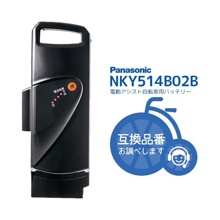 NKY514B02B 新品・在庫有・即日発送 リチウムイオン バッテリー 25.2V‐13.2Ah 送料無料 (北海道・沖縄・離島送料別途) パナソニック ( Panasonic ) 電動自転車 電動自転車用