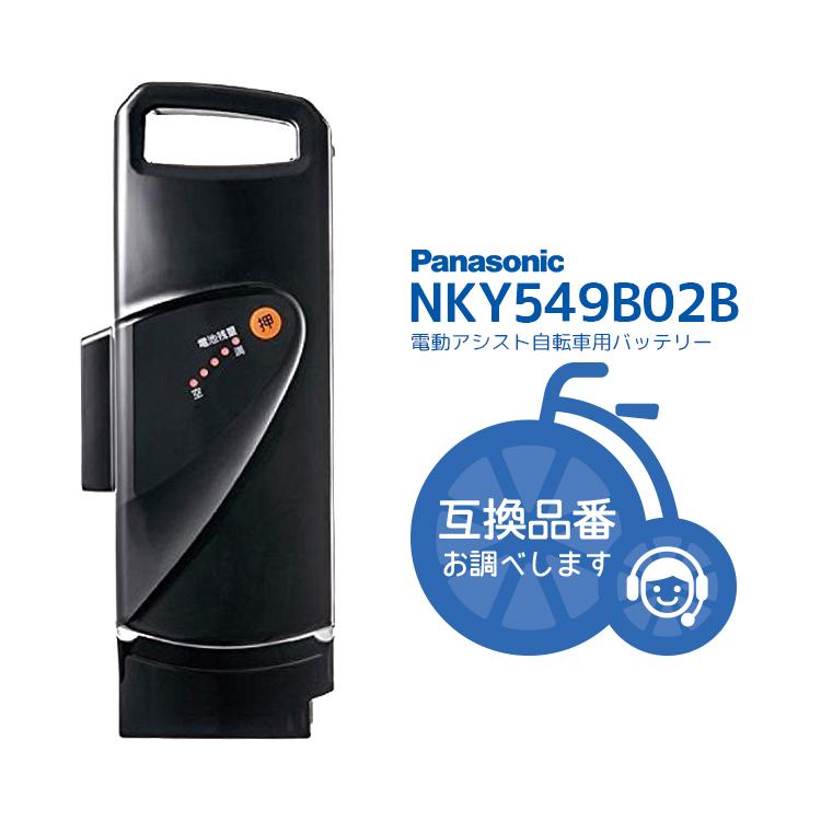 NKY549B02B 新品・在庫有・即日発送 リチウムイオン バッテリー 25.2V-17.6Ah 送料無料 ( ビビチャージ 専用 NKY454B02B NKY384B02 互換 ) (北海道・沖縄・離島送料別途) パナソニック ( Panasonic ) 電動自転車 電動自転車用