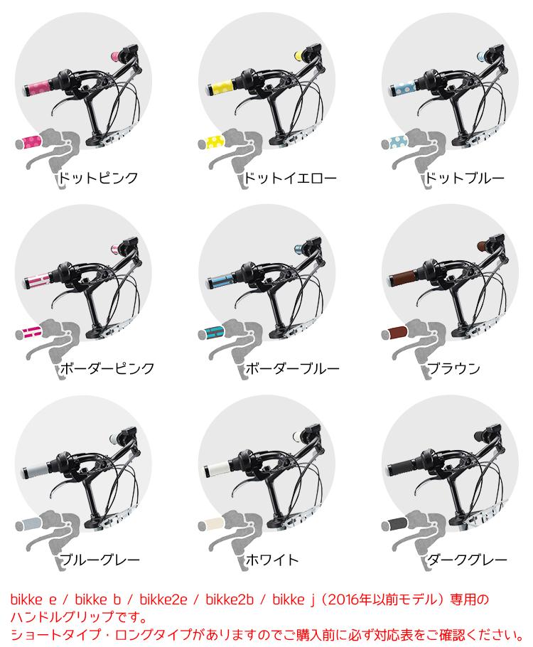 32%OFF(メーカー希望小売価格より)HG-BIKS/HG-BIKL ビッケ専用ハンドルグリップ ショートタイプ・ロングタイプ(2016年以前モデル)専用]ブリヂストン自転車オプション