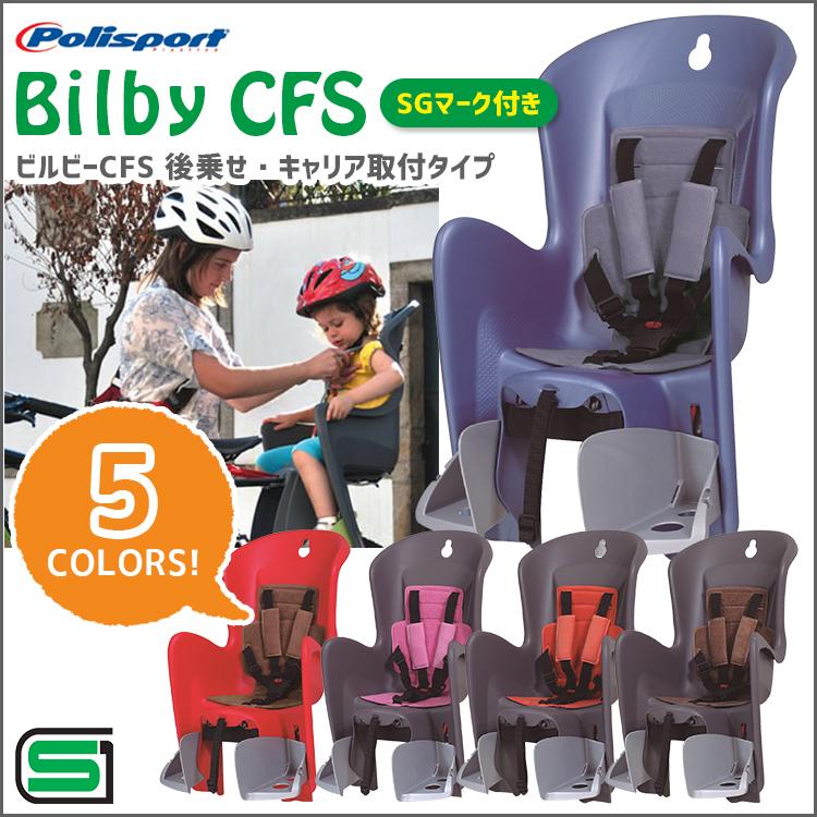 【チャイルドシート】送料無料 [SGマーク付き]Bilby CFS (ビルビーCFS) チャイルドシート Polisport(ポリスポート) 北海道・沖縄・離島別途送料 取付簡単 自転車用