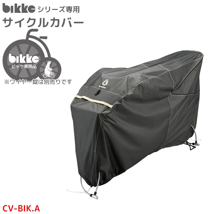 bikkeシリーズ 大人用 お買い得品 専用サイクルカバー 9 25はポイント9倍 エントリー カード決済で サイクルカバー 沖縄県送料別途 送料無料 ブリジストン ビッケ 保障 CV-BIK.A bikkeシリーズ専用サイクルカバー