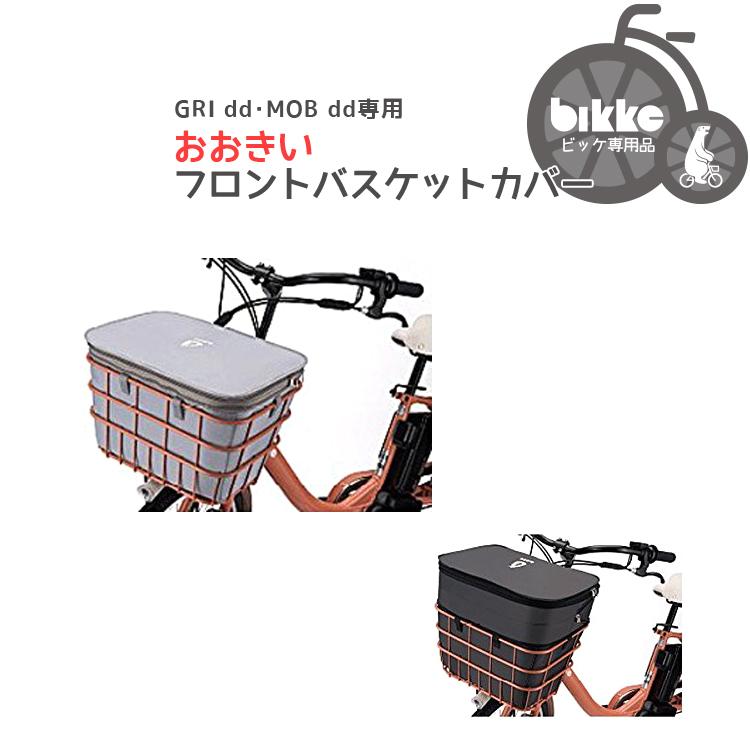 bikke GRI dd MOB dd専用 直輸入品激安 9 25はポイント9倍 エントリー カード決済で ブリヂストン 超特価 専用かごカバー ブリジストン FBC-BIKB おおきいフロントバスケットカバー