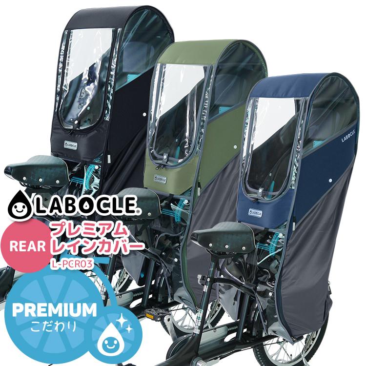【送料無料】LABOCLE ラボクル リア用プレミアムチャイルドシートレインカバー L-PCR03 自転車用 リアチャイルドシート用カバー 乗り降り簡単 子供乗せ 後ろ用 後ろ乗せ 北海道・沖縄・離島送料別途 子供乗せ自転車