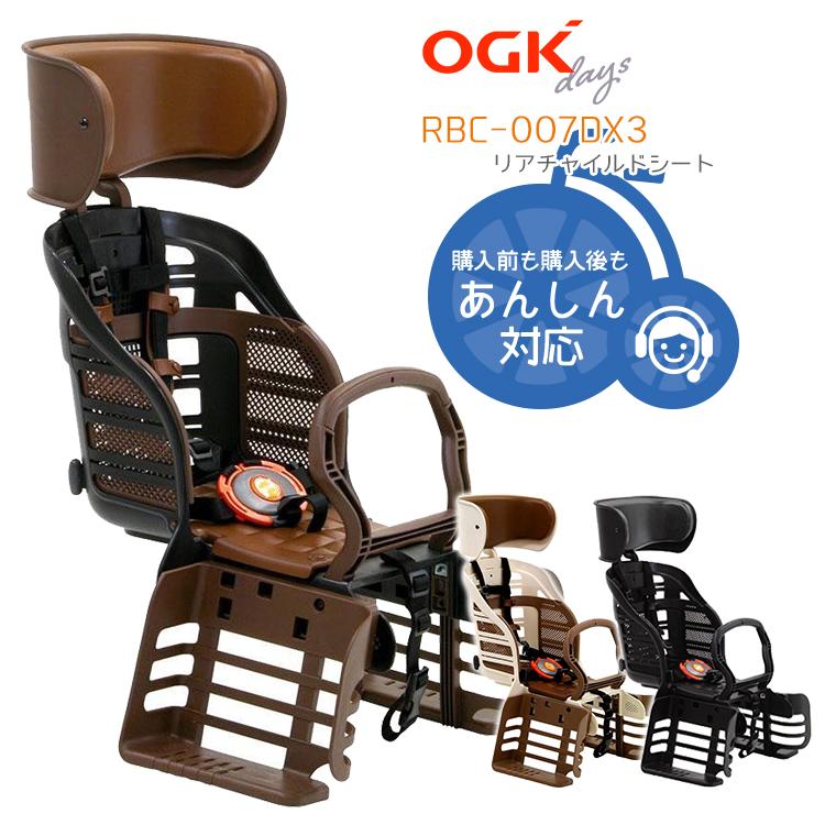 リヤチャイルドシート ショップ OGK 至上 お子様の安全にこだわった OGK後ろ子供のせ リヤ 自転車チャイルドシート 9 20はポイント10倍 RBC-007DX3 エントリー等複数条件あり チャイルドシート 後用 \OGK製品3年+万が一のためのW保証対象商品 沖縄県送料別途 子供乗せ