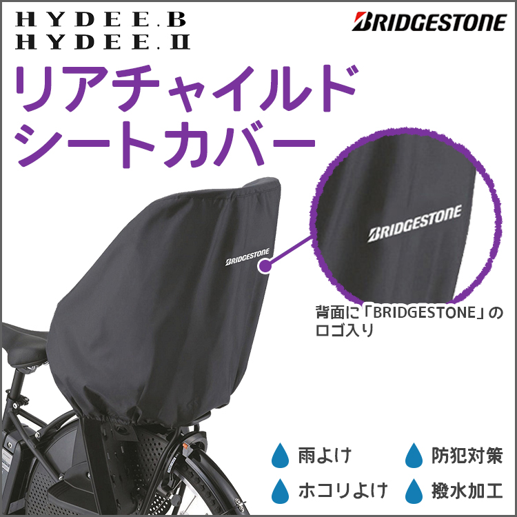 Pick up ろ child after the cover RCC-HDB2 bicycle for exclusive use of the HYDEE.B HYDEE.2 rear car seat; is Bridgestone Bridgestone for prevention such as rain, dust