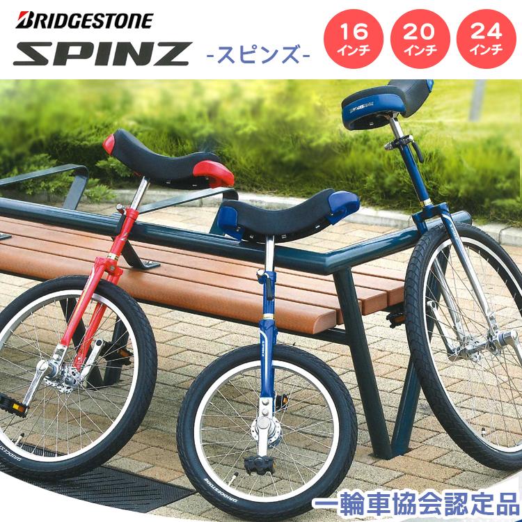 【 一輪車 】スピンズ SPINZ プレゼント ギフト 北海道・沖縄・離島送料別途 おしゃれ かわいい SPN ブリヂストン ブリジストン