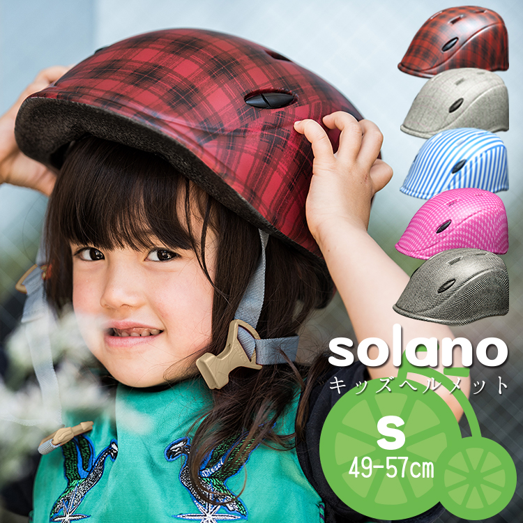 ヘルメット 子供用】送料無料 Solano ソラノ Sサイズサイズ49-57cm DICプラスチック(株) SOLANO-S 北海道・沖縄別途送料  シックで大人っぽいデザイン