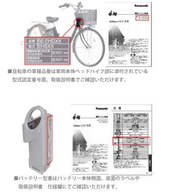파나소닉 전동 자전거 배터리 충전기 NKJ062 전동 어시스트 자전거용 충전기 Panasonic 홋카이도・오키나와・낙도 송료 별도도