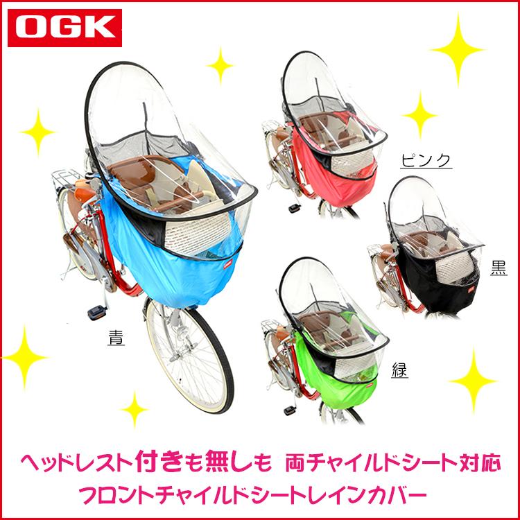 【レインカバー】 OGK RCF-002 『前用』 ヘッドレスト付・無し両方OK!! 新品