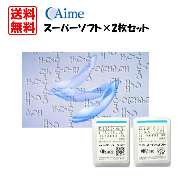 【送料無料】 アイミー スーパーソフト 2枚組 「BC8.40/S13.5」「BC8.80/14.0」 【在庫限り】