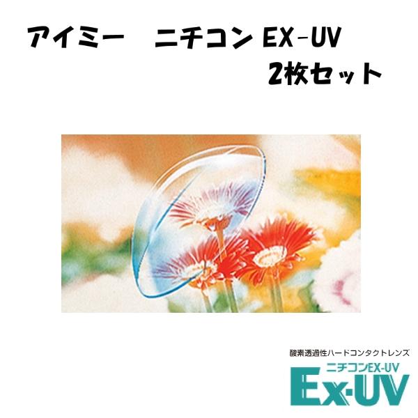 【宅配便送料無料】 アイミー ニチコン EX-UV ×2枚セット【代引不可】