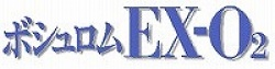 連続装用も可能な酸素透過性ハードレンズ 安い ボシュロム SALE EX-O2