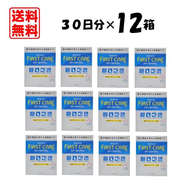 【送料無料】オフテクス バイオクレンファーストケア EX 30日パック 12箱セット